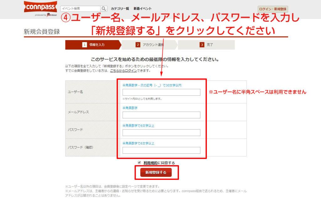 ユーザー名、メールアドレス。パスワードを入力し「新規登録」をクリックしてください。